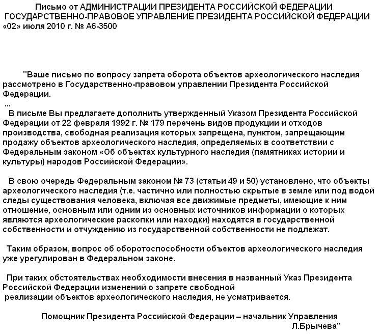 Ковалева Светлана Николаевна - Краеведение. Донской край. Сарматы Карта